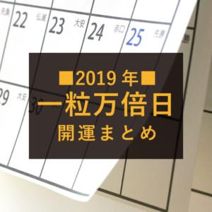 2019年の一粒万倍日(いちりゅうまんばいび)まとめ!開運に良いこと悪いこと!