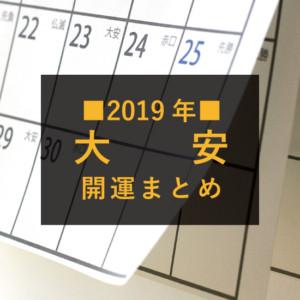 2019年の大安(たいあん)まとめ!開運に良いこと悪いこと!