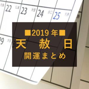 2019年の天赦日(てんしゃにち・てんしゃび)まとめ!最強格の開運日!